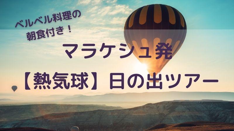 熱気球日の出鑑賞ツアー