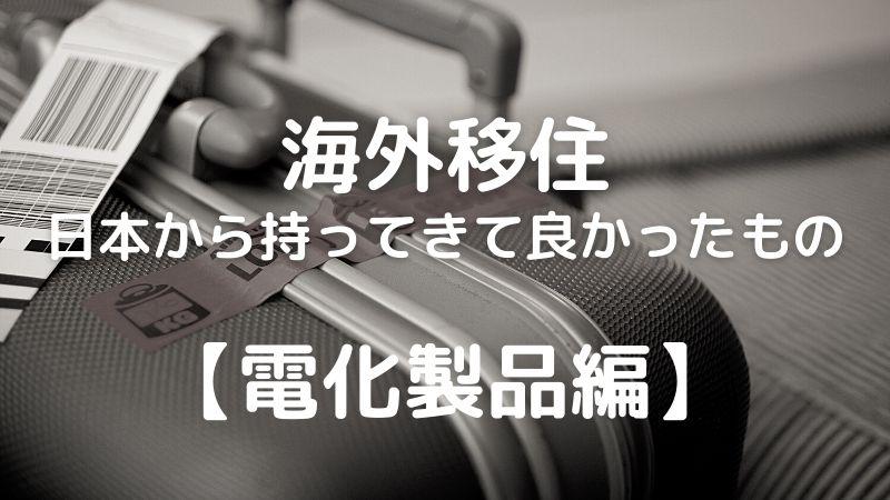海外移住電化製品