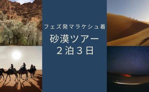 フェズ発マラケシュ着砂漠ツアー2泊3日