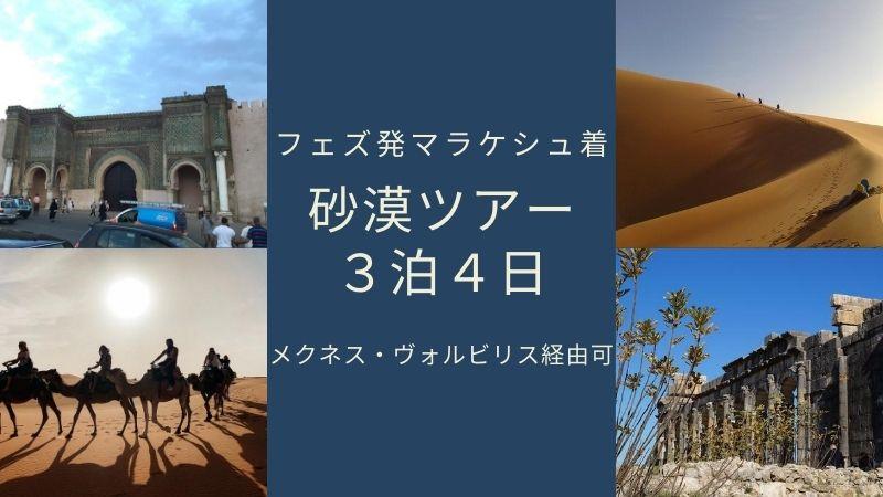 フェズ発マラケシュ着砂漠ツアー3泊4日