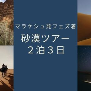 マラケシュ発フェズ着砂漠ツアー2泊3日