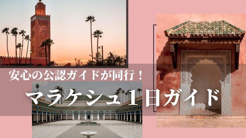 マラケシュ1日ガイド