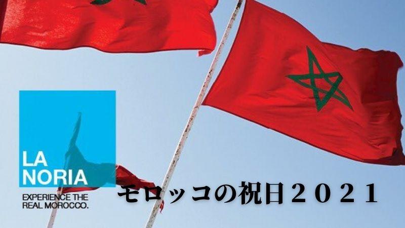 モロッコの祝日2021