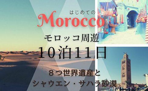 モロッコ周遊10泊11日