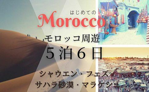 モロッコ周遊ツアー5泊6日