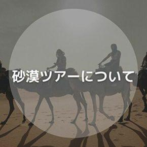 砂漠ツアーについて
