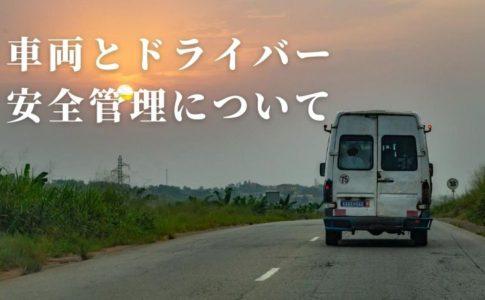車両とドライバーの安全管理