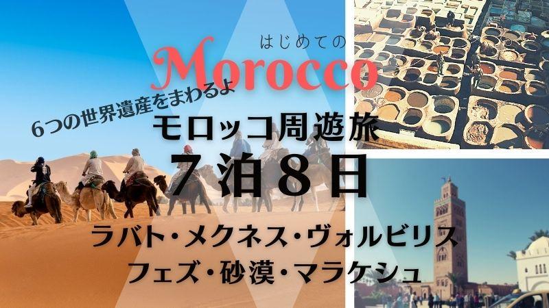 モロッコ周遊7泊8日