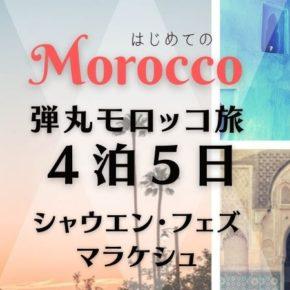 モロッコ弾丸旅行