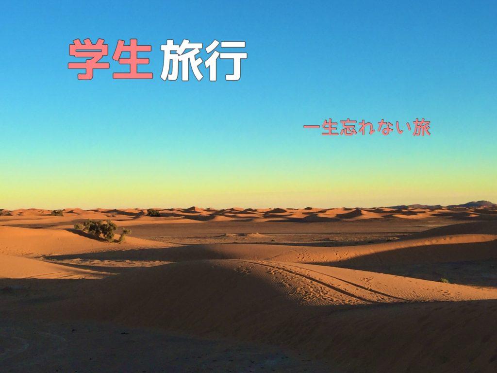 モロッコ砂漠ツアー学生旅行、卒業旅行